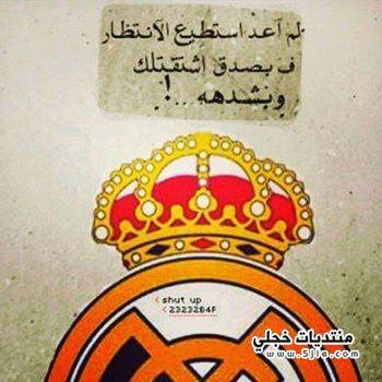 بيسيات ريال مدريد