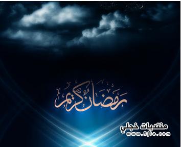 رمزيات حلوه رمضان