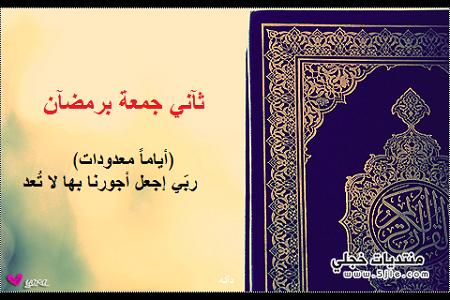 رمزيات الجمعه الثانيه رمضان