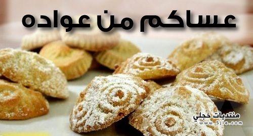 رمزيات معمول العيد