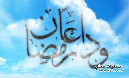 رمزيات وداع رمضان