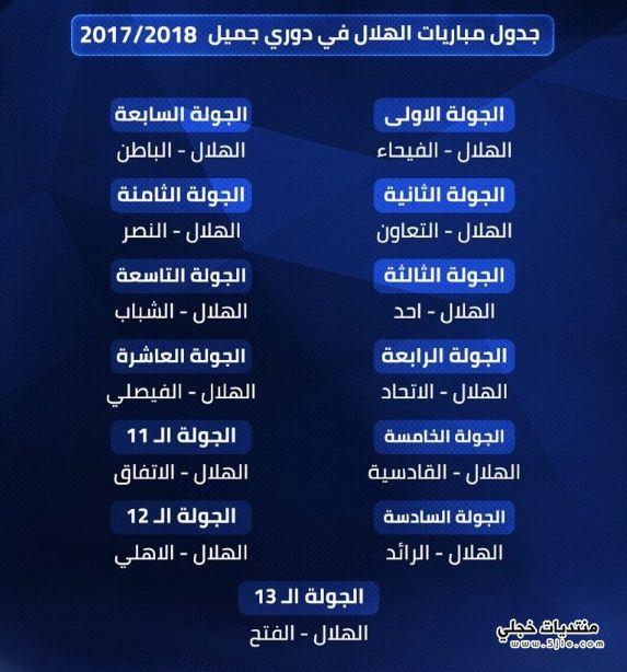 جدول مباريات الهلال دوري عبداللطيف
