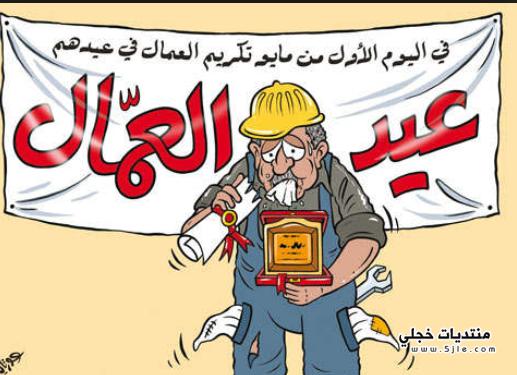 رمزيات العمال