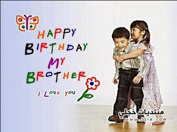 رمزيات ميلاد اخوي