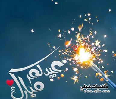 رمزيات للعيد