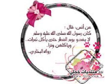 كلام صلاة العيد