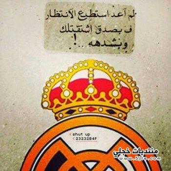 تغريدات ريال مدريد