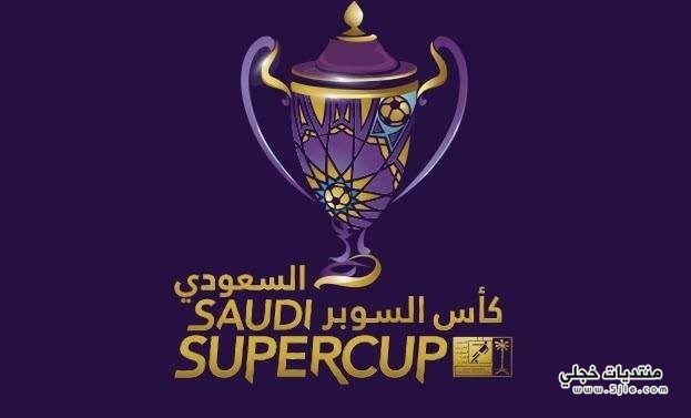 السوبر السعودي 2018