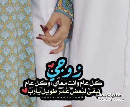 رمزيات معايدة للزوج 2018
