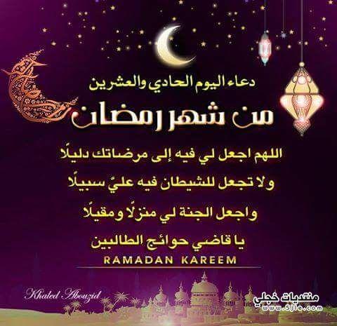 ادعية العشر الاواخر رمضان 2018