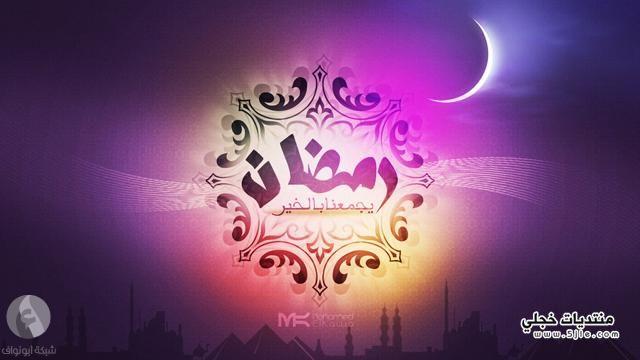 رمضان المواساة