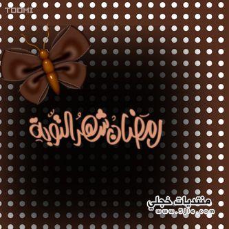 رمزيات صيام 2013 رمزيات سحور