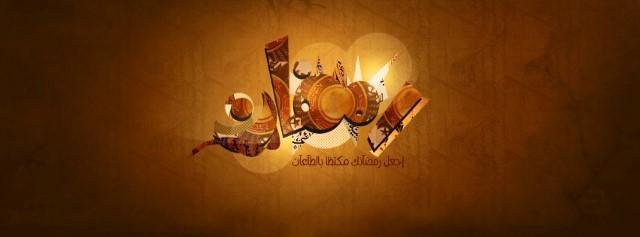 رمضان والنصيحة معلومات رمضانية
