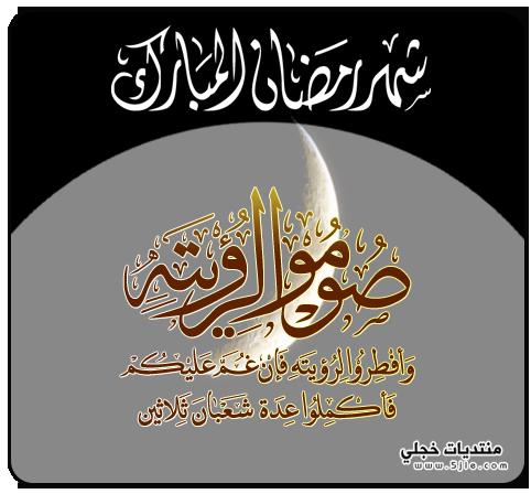 بطاقات رمضانية 1434 تصاميم رمضانية