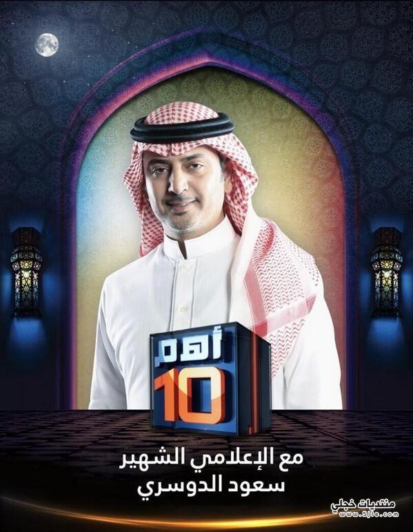 برنامج عشرة روتانا خليجية سعود