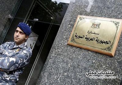 السفارة السورية اعادة السفارة السورية