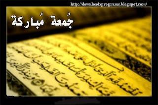 الجمعه الجمعه للجمعه صوره الجمعه