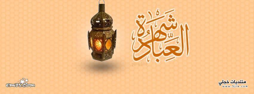 خلفيات لشهر رمضان 2013 اغلفة