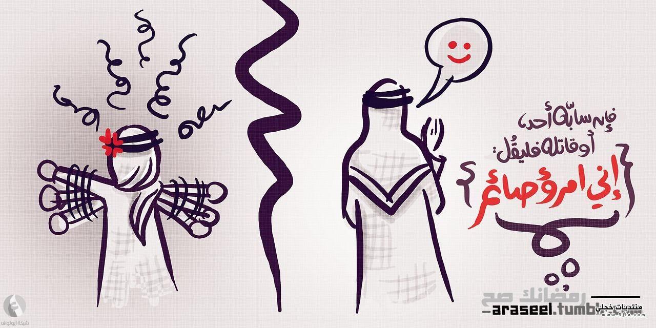 كاركتير رمضان كاركتير مضحكة رمضان