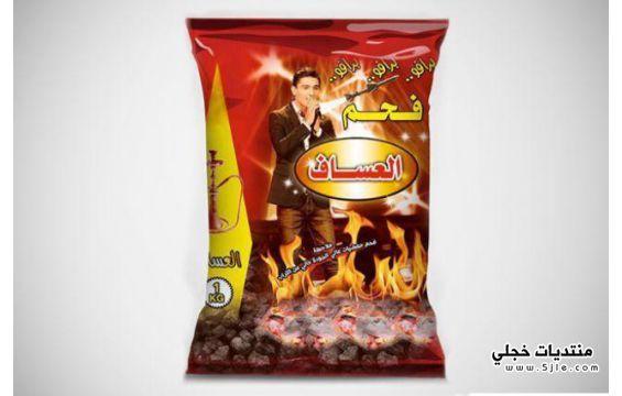 محمد عساف وكيس الفحم محمد