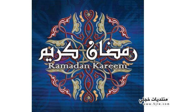 البوم رمضان كريم Music رمضان