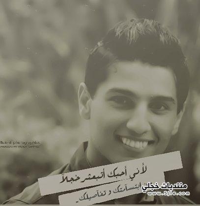 رمزيات بلاك بيري محمد عساف