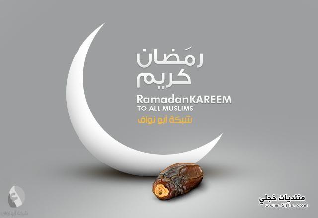 رمضان الصبر