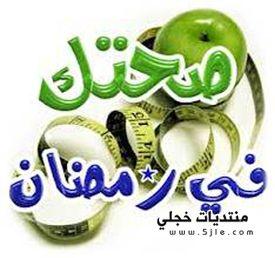 الاكل الصحي رمضان 2013 الاكل
