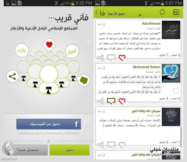 تطبيق المسلم تطبيقات تحميل تطبيق