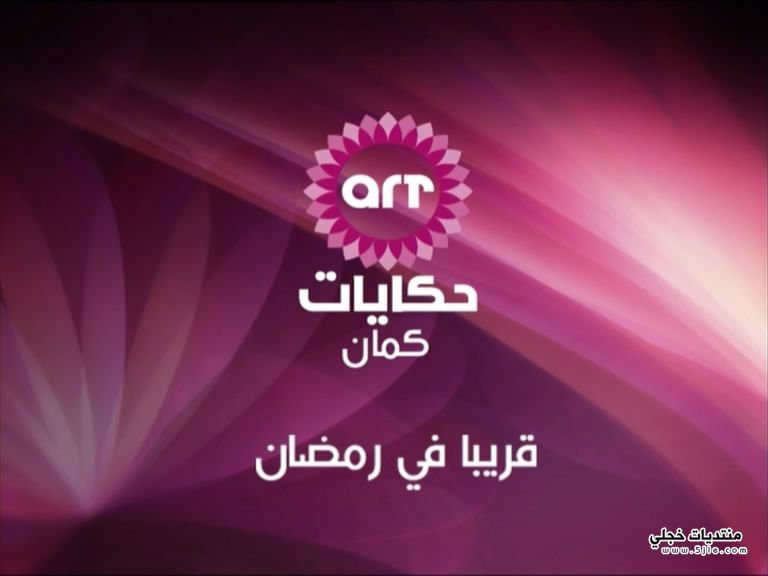 مسلسلات قناة حكايات رمضان 2013