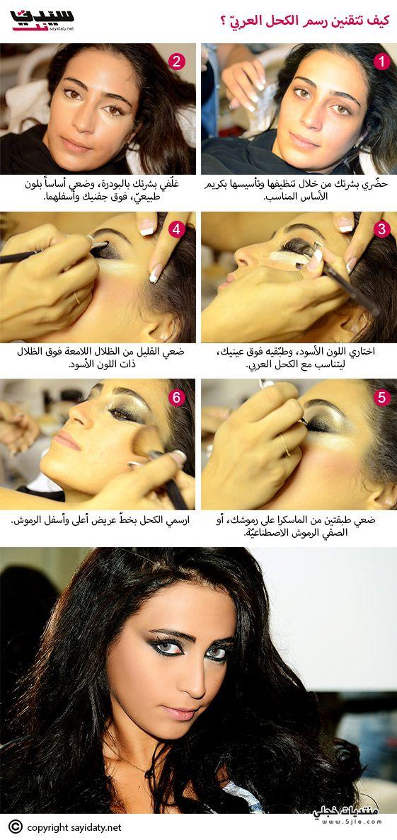 خطوات الكحل العربي طريقة الكحل