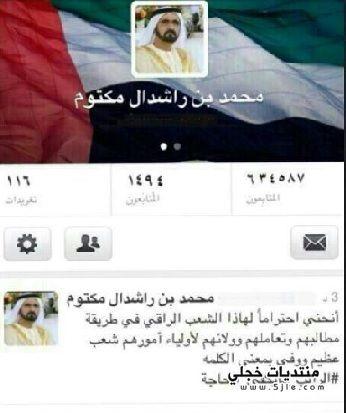 محمد راشد مكتوم يتفاعل حملة