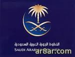الخطوط السعودية تستقبل طلبات الالتحاق