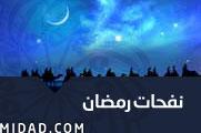 نفحات رمضان عائض عبدالله القرني