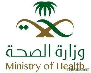 وظائف شاغرة الشؤون الصحية بمنطقة