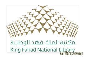 تمديد فترة التقديم وظائف مكتبة