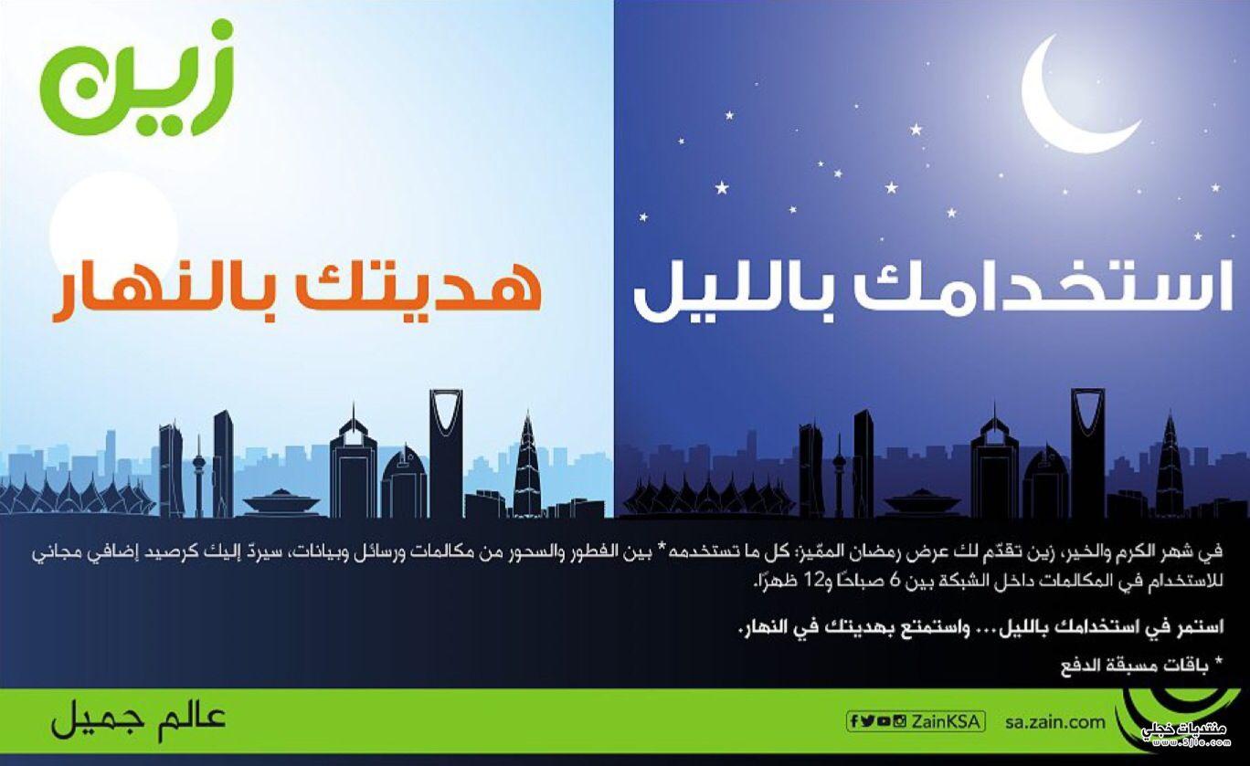 عروض رمضان عروض الجديدة رمضان