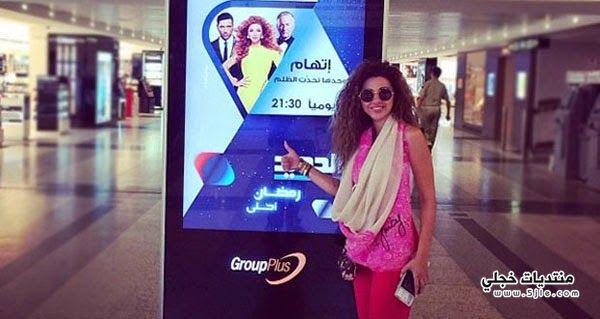 ميريام فارس المطار