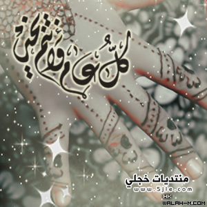 رمزيات العيد