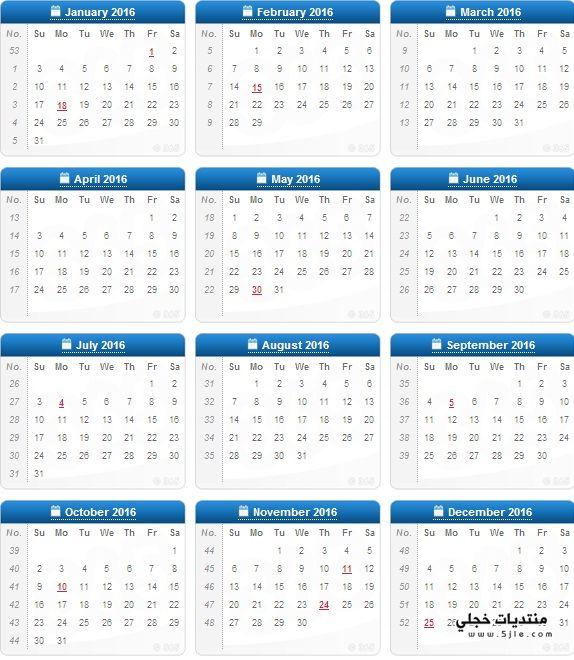 التقويم الميلادي 2016