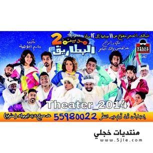 مسرحيات العيد الكويت 2014 مسرحيات