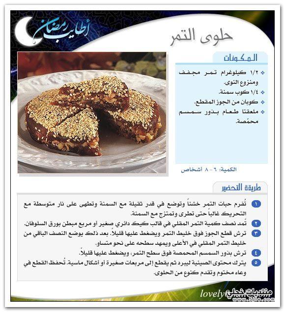 حلويات رمضانيه بالصور