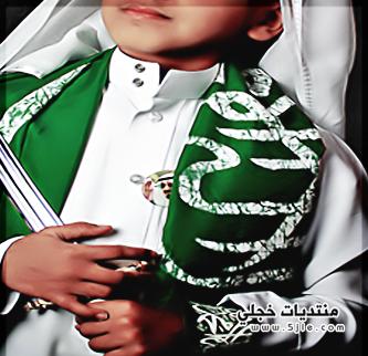 تاريخ اليوم الوطني السعودي 1439