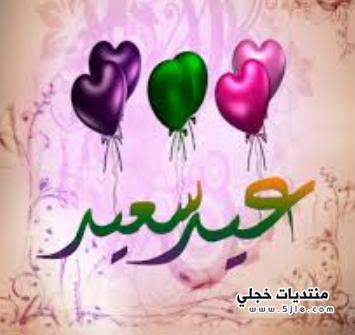 قصائد العيد