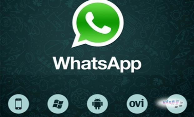 رسائل واتس الصوتية ميزة الرسائل
