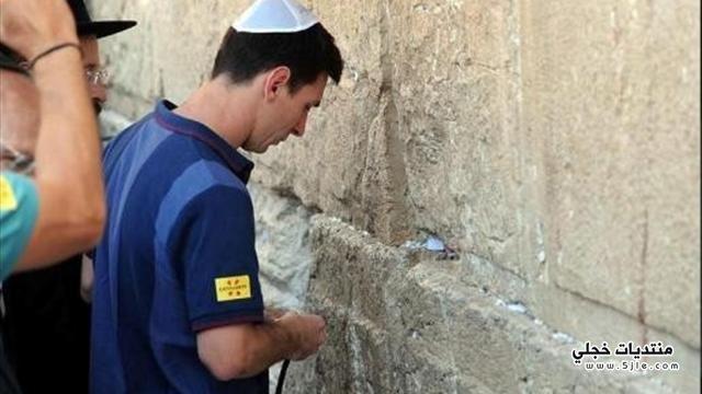 خشوع ميسي اسرائيل ميسي اسرائيل