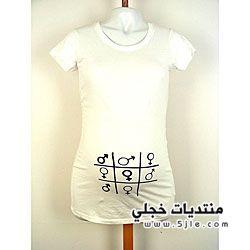 تيشرتات حوامل 2015 ملابس حوامل