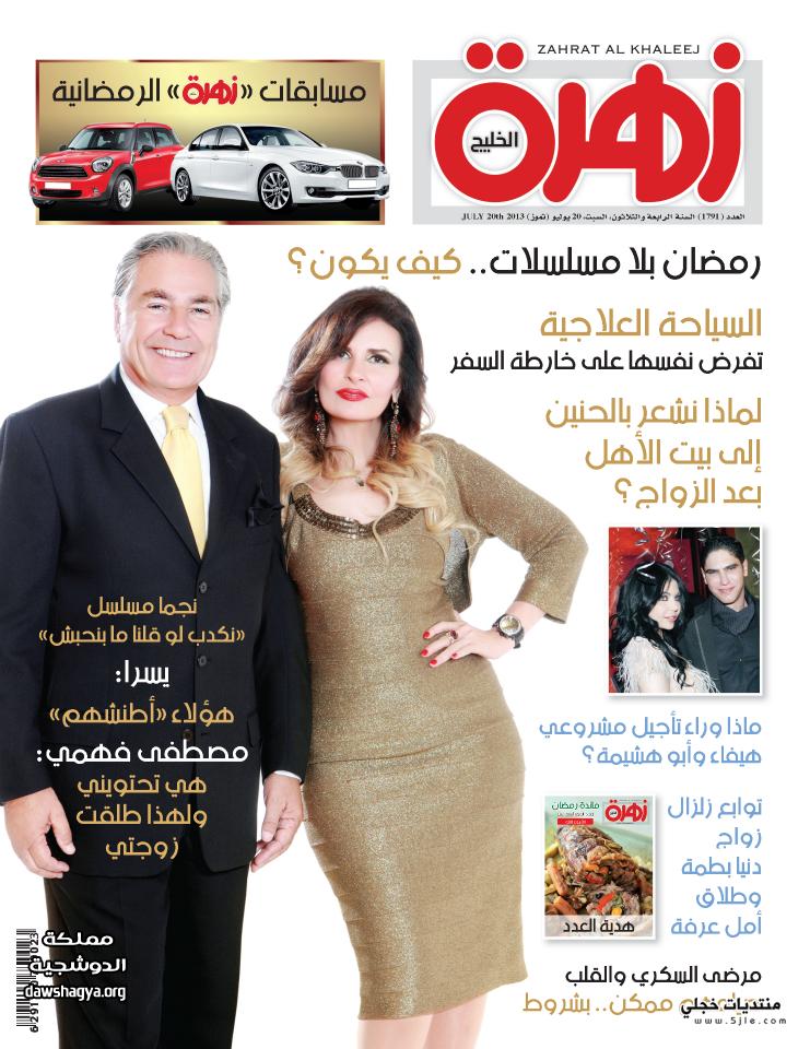 يسرا ومصطفي مجلة زهرة الخليج