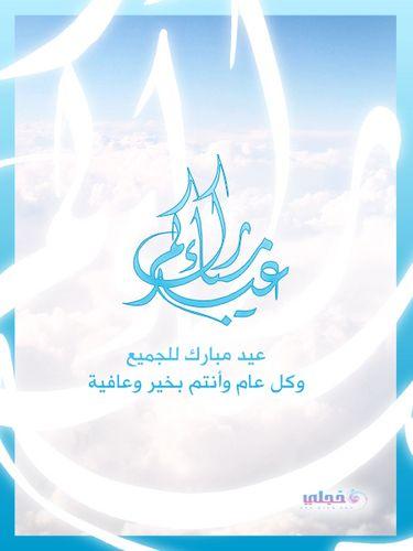 تهنئة الفطر 2013 عيدكم مبارك