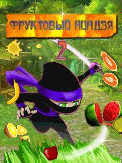 حصريا لعبة fruit ninja 320×240